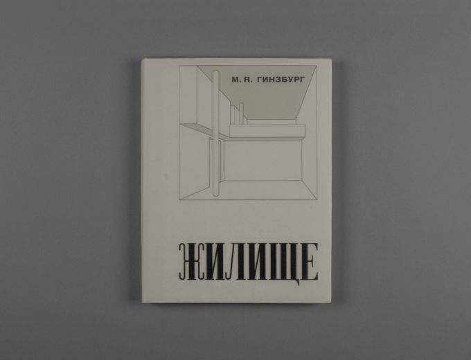 "MOISEI GINZBURG ""DWELLING: FIVE YEARS' WORK ON THE PROBLEM OF THE HABITATION"" (RUSSIAN EDITION)"