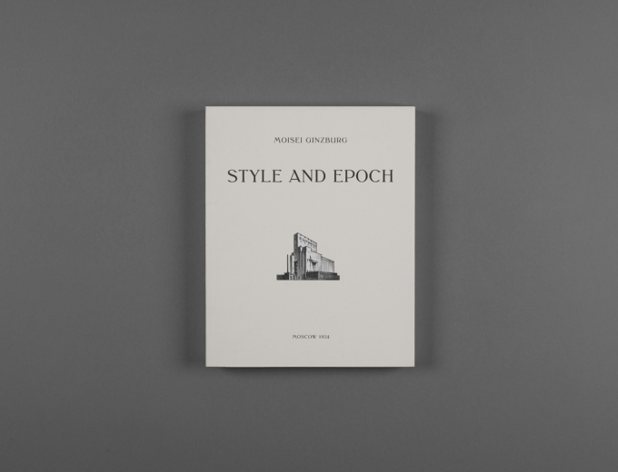 MOISEI GINZBURG «STYLE AND EPOCH. ISSUES IN MODERN ARCHITECTURE» (English edition)