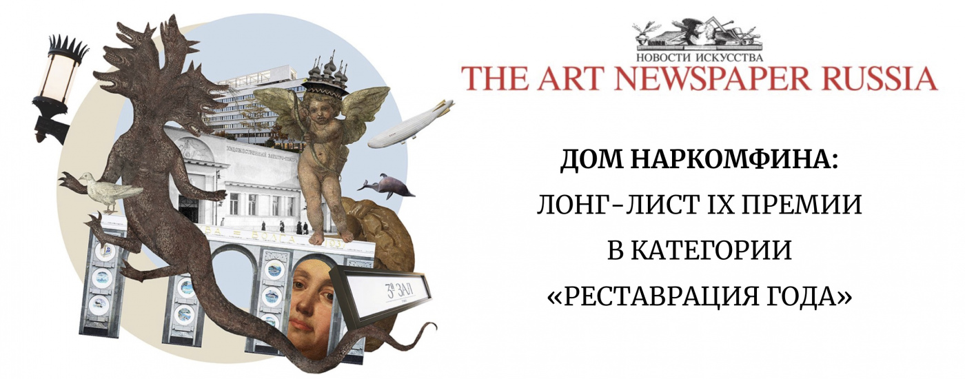 Лонг-лист премии The Art Newspaper Russia: дом Наркомфина